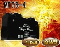 バイク バッテリー シグナスX / XC125SR 型式 EBJ-SE44J 一年保証 MT7B-4 密閉式