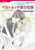 ベルトルッチ家の花嫁 (ハーレクインコミックス)