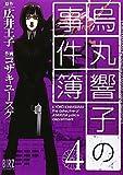 烏丸響子の事件簿 4 (バーズコミックス)