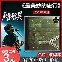 寻光计划 声音玩具乐队专辑 最美妙的旅行 CD+ 歌词本