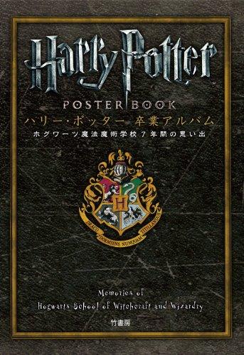 ハリー・ポッター 卒業アルバム ホグワーツ魔法魔術学校7年間の思い出の詳細を見る