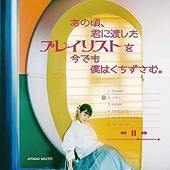 武藤彩未「ベティ」の歌詞を収録したCDジャケット画像
