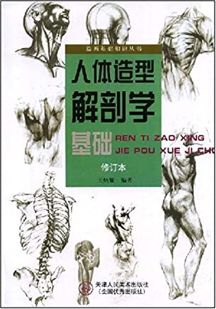 人体造型解剖学基础(修订本)