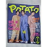 POTATO ポテト 1996年6月号 草彅剛 長瀬智也 国分太一 KinKi Kids V6 城島茂 山口達也 松岡昌宏