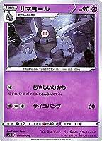 ポケモンカードゲーム剣盾 s4 拡張パック 仰天のボルテッカー サマヨール U ポケカ 超 1進化