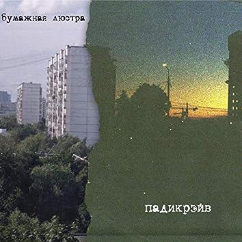 Падикрэйв