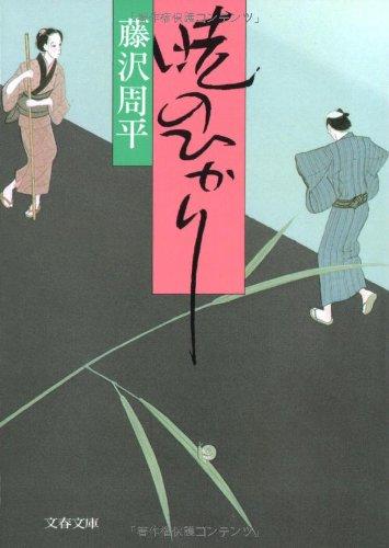 新装版 暁のひかり (文春文庫)