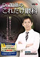 Dr.加藤の「これだけ眼科」 /ケアネットDVD
