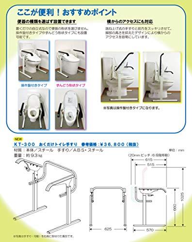 キヨタ『おくだけトイレ手すり(KT-300)』