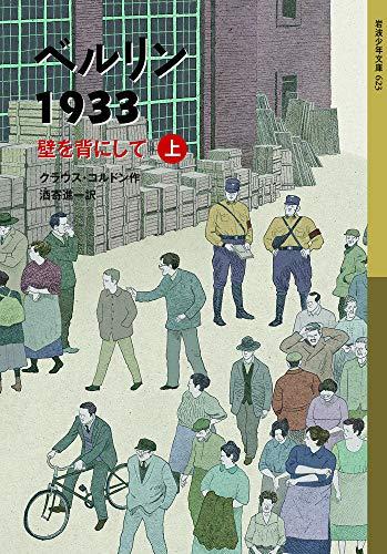 ベルリン1933 壁を背にして (上) (岩波少年文庫)