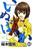 いぬばか 10 (ヤングジャンプコミックス)