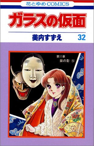 ガラスの仮面 32 (花とゆめCOMICS)