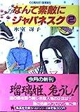 なんて素敵にジャパネスク (2) (集英社文庫―コバルト・シリーズ)