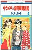 キラメキ☆銀河町商店街 第8巻 (花とゆめCOMICS)