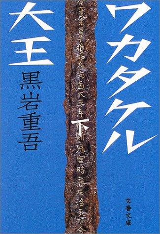 ワカタケル大王 下 (文春文庫)