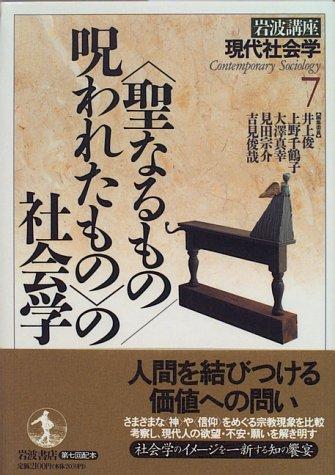 岩波講座 現代社会学〈7〉〈聖なるもの/呪われたもの〉の社会学