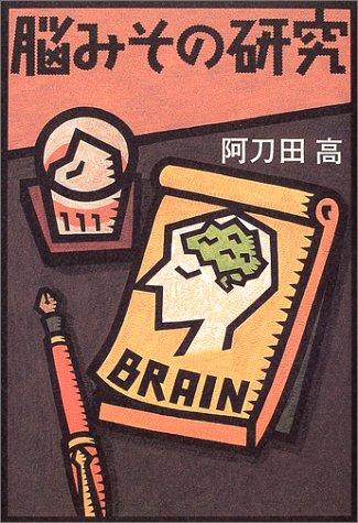 脳みその研究