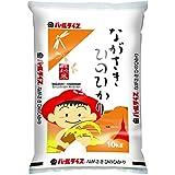 【精米】長崎県産 白米  ひのひかり 10kg 令和元年産