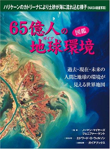 図鑑 65億人の地球(ガイア)環境