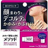 【第2類医薬品】メソッド WOクリーム 12g 皮膚治療薬 顔まわりなどのかゆみ・かぶれに