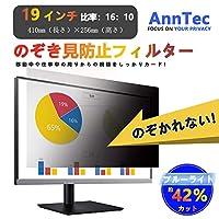 AnnTec 19 インチ のぞきみ防止フィルム パソコン プライバシーフィルター ブルーライトカット 反射防止 紫外線カット 両面使用 覗き見防止 プライバシーフィルム 19 インチ 16:10