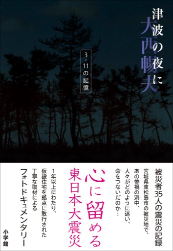 津波の夜に 3.11の記憶の詳細を見る