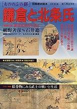 もののふの都鎌倉と北条氏 (別冊歴史読本 (30))