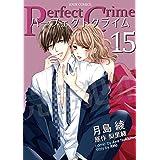 Perfect Crime : 15 (ジュールコミックス)