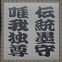 オリジナルステッカー 【四字熟語】 伝統墨守唯我独尊 (シルバー) KJ-3278