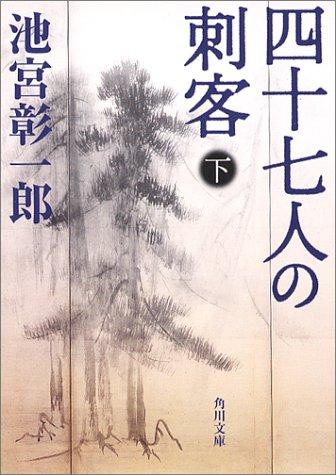 四十七人の刺客〈下〉 (角川文庫)