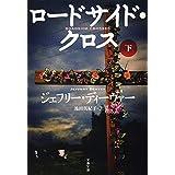 ロードサイド・クロス 下 (文春文庫)