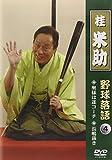 桂米助「野球落語」Vol.4 [DVD]