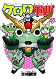 ケロロ軍曹(30) (角川コミックス・エース)