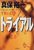 トライアル (文春文庫)