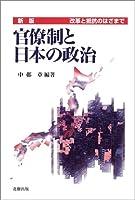 新版 官僚制と日本の政治―改革と抵抗のはざまで