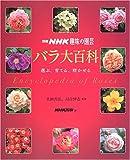 バラ大百科 ‾選ぶ、育てる、咲かせる (別冊NHK趣味の園芸)
