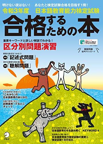 [音声DL付]令和3年度 日本語教育能力検定試験 合格するための本