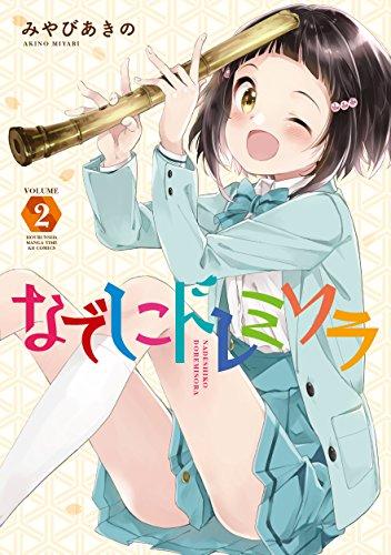 なでしこドレミソラ (2) (まんがタイムKRコミックス フォワードシリーズ)