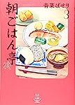 朝ごはん亭 3 (3巻) (思い出食堂コミックス)