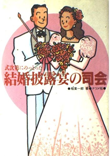式次第にのっとった結婚披露宴の司会の詳細を見る