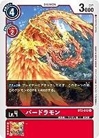 デジモンカードゲーム BT2-012 バードラモン U