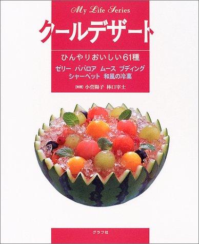 クールデザート―ひんやりおいしい61種 (マイライフシリーズ特集版)