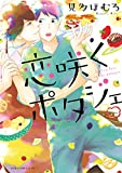恋咲くポタジェ (あすかコミックスCL-DX)