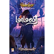 Maamalar (Tamil)