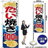 たい焼き100円 のぼり SNB-743(受注生産)