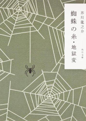 蜘蛛の糸・地獄変 (角川文庫)の詳細を見る