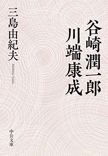 谷崎潤一郎・川端康成 (中公文庫 み)