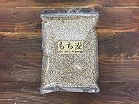 もち麦 900g 国産 ダイシモチ 裸麦 100% ダイエット スーパーフード