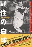 野球の白球―激闘プロ野球70年「名勝負」列伝秘話。