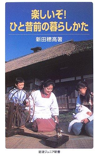 楽しいぞ!ひと昔前の暮らしかた (岩波ジュニア新書 (522))